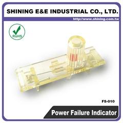 FS-010AC 保險絲座斷電指示燈