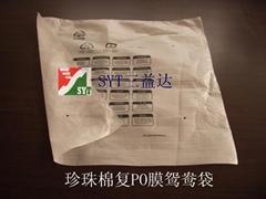 珍珠棉復PO膜鴛鴦袋