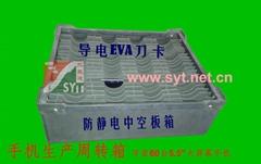 手機生產用的防靜電週轉箱 (熱門產品 - 1*)