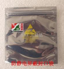 Anti-static Close Bag
