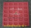 红色防静电珍珠棉托盘-板卡-Y