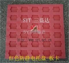 紅色防靜電珍珠棉托盤-板卡-YG