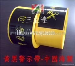 黃黑警示帶隔離帶護欄帶