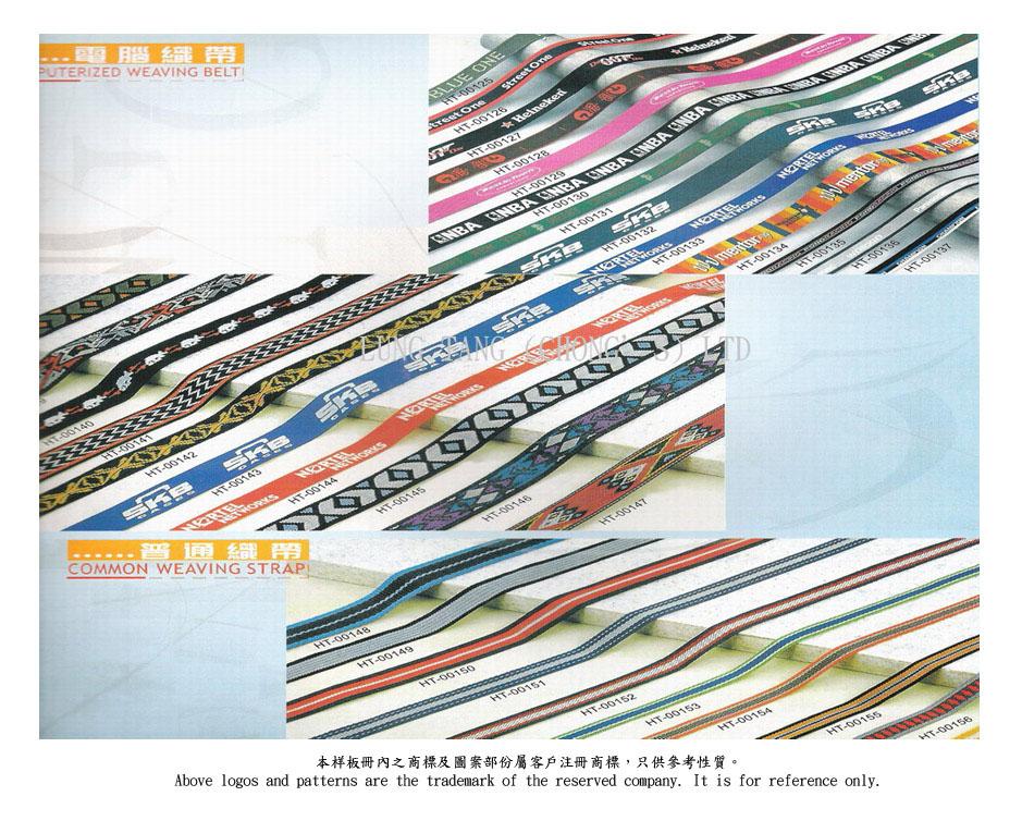 织带/提花带 1