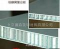 金属铝蜂窝板彩铝板 2