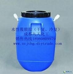 水性復膜膠