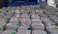 KT板膠水