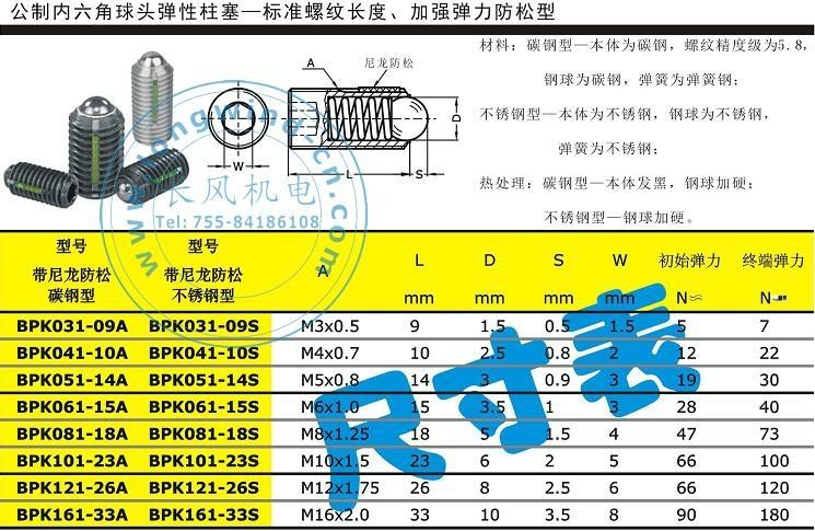 公制球头弹性柱塞-防松型 5