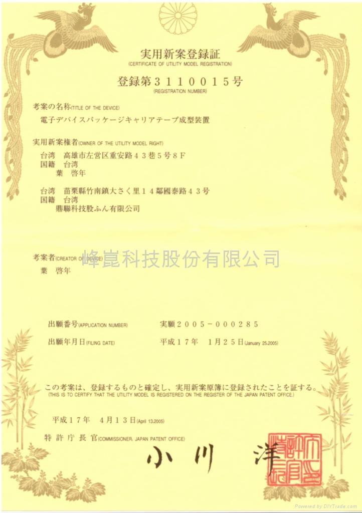 中國大陸專利(二)