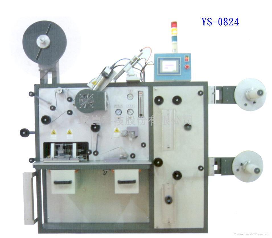YS-0816 载带成型机 (新型) 2