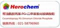 椰油酰胺丙基PG二甲基氯化铵磷