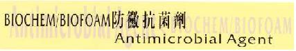 发泡塑胶专用抗菌防霉防臭剂Biofoam 1