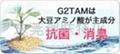 日本织物抗菌除臭剂BIOCOAT EP