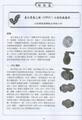 專業月刊~聘請公司做CPVC產品專欄介紹