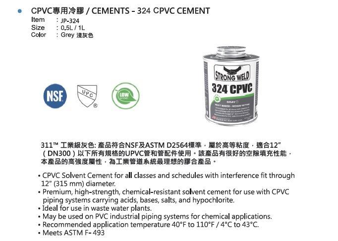 CPVC胶水,CPVC胶合剂工业专用 2