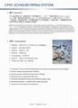 CPVC SCH40/80 温泉热水管路系统 2