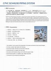 CPVC SCH40/80 溫泉熱水管路系統