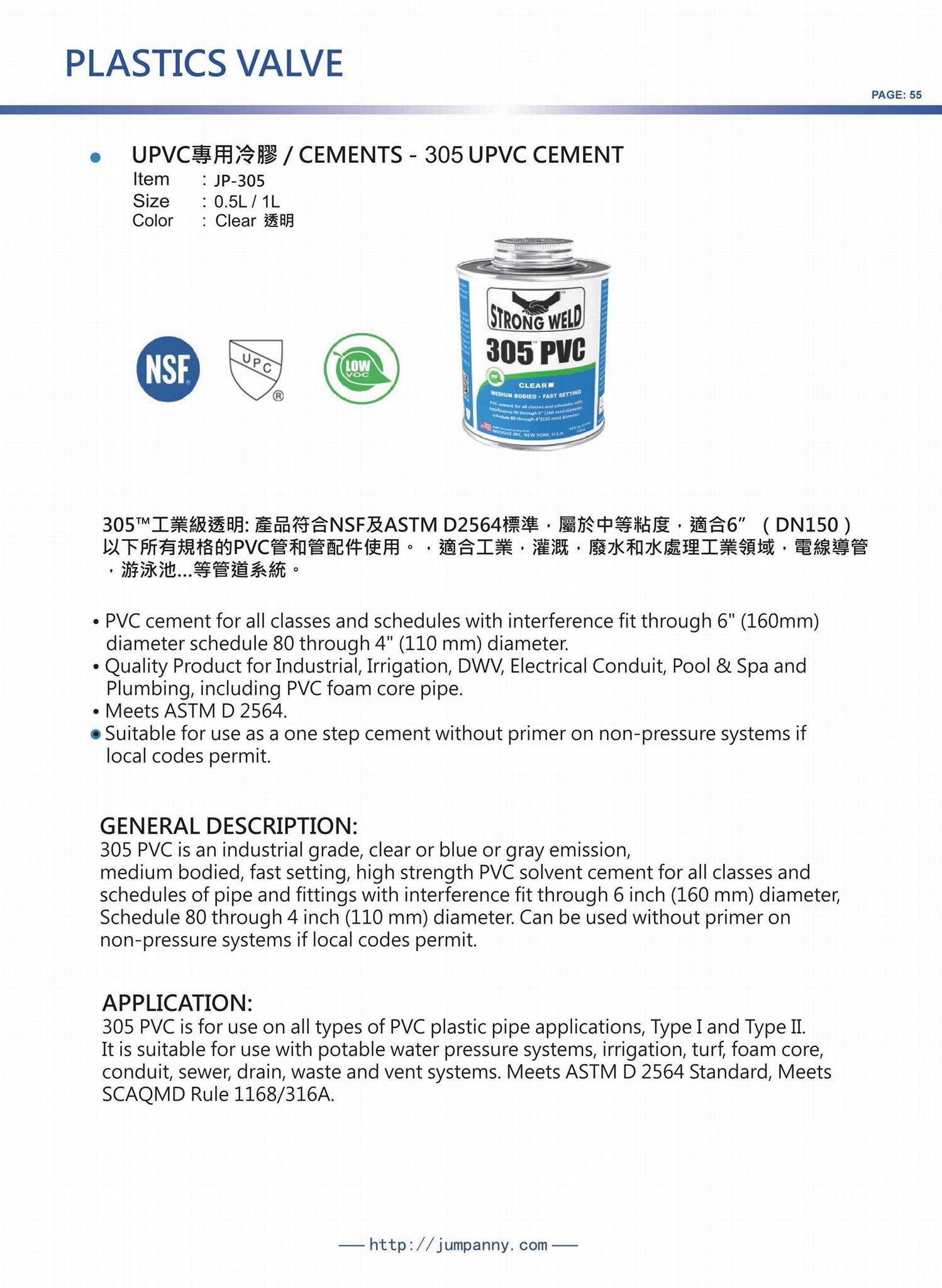進口 UPVC透明膠水,黏合劑工業專用 2