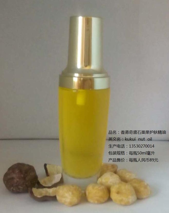 香港奇盛石栗kukui护肤精油 1