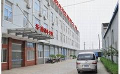 江阴华音陶瓷机电科技有限公司