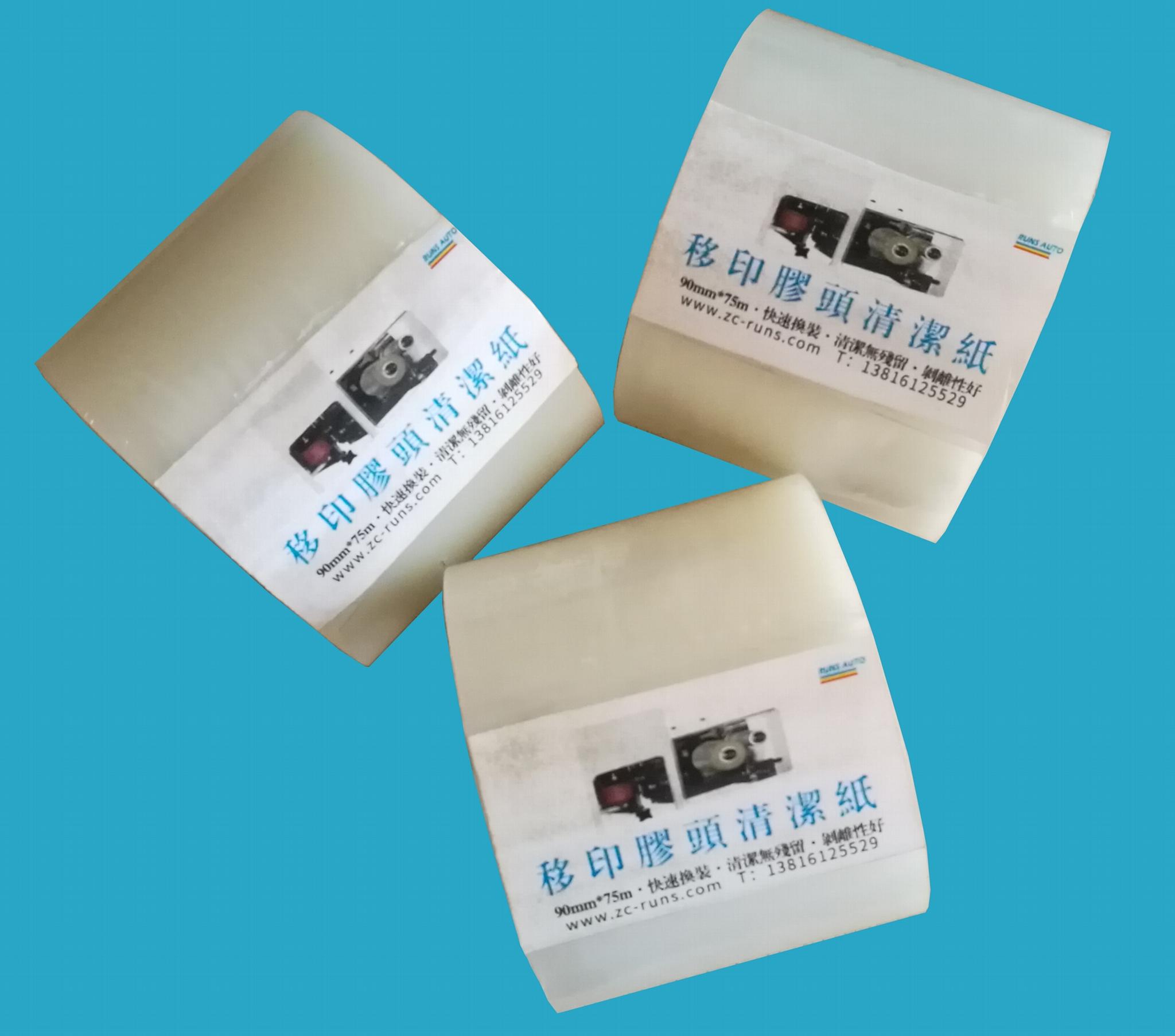 移印胶头清洁胶纸 1