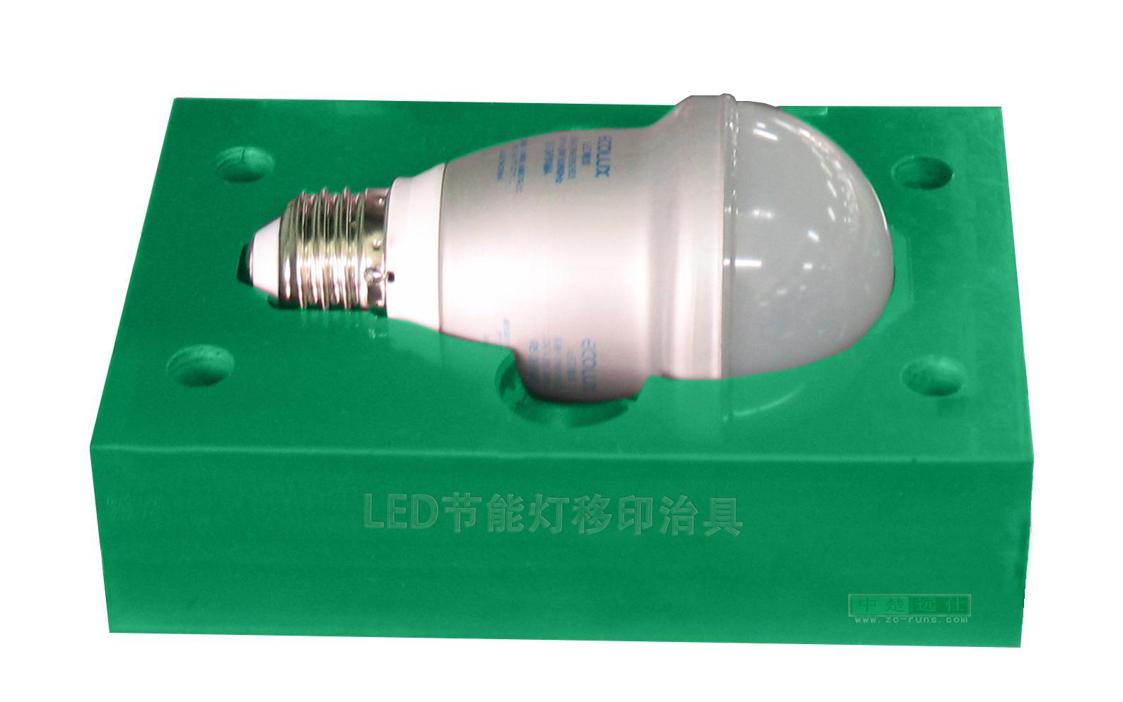 节能灯移印治具(工装、夹具) 2