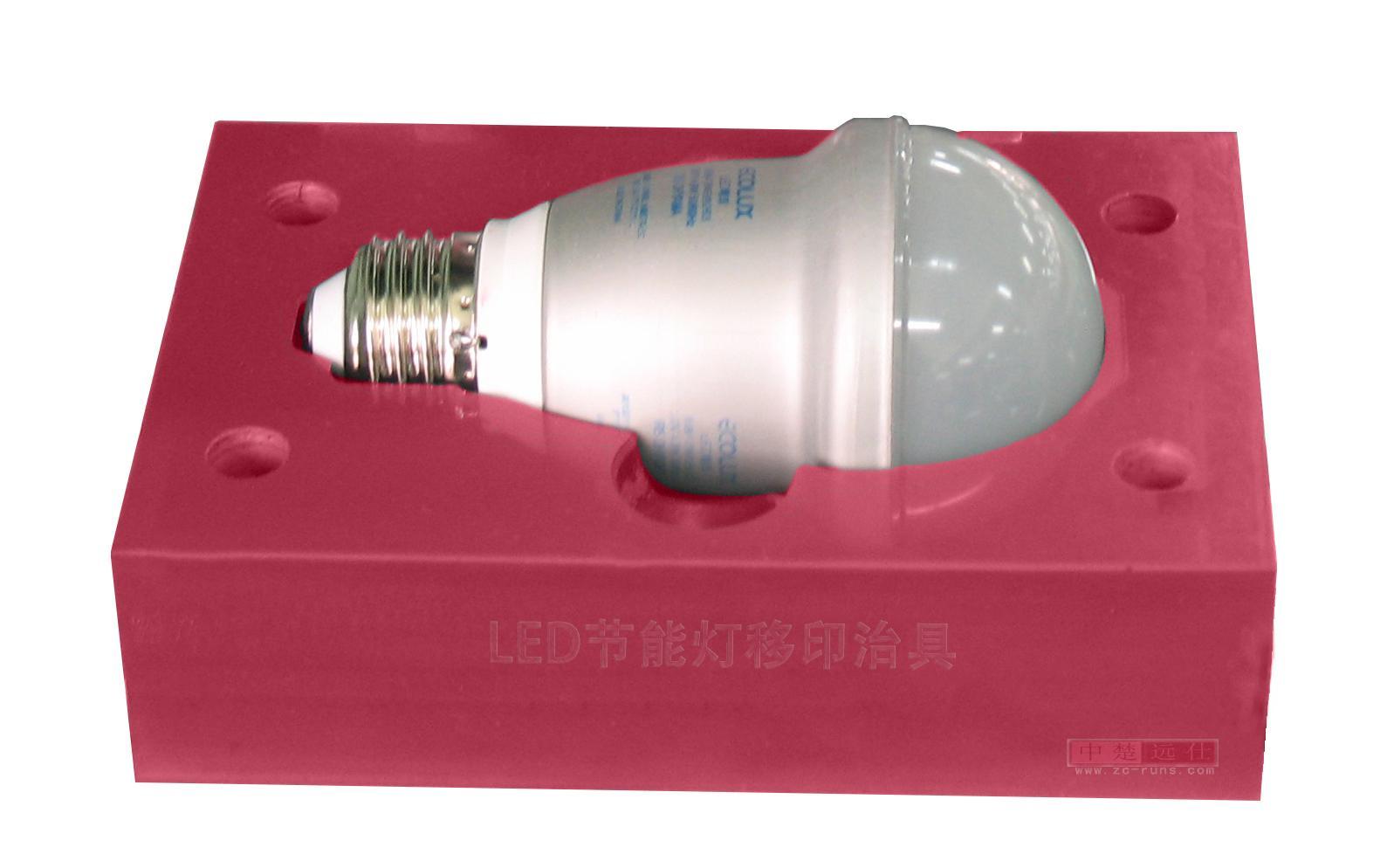 节能灯移印治具(工装、夹具) 3