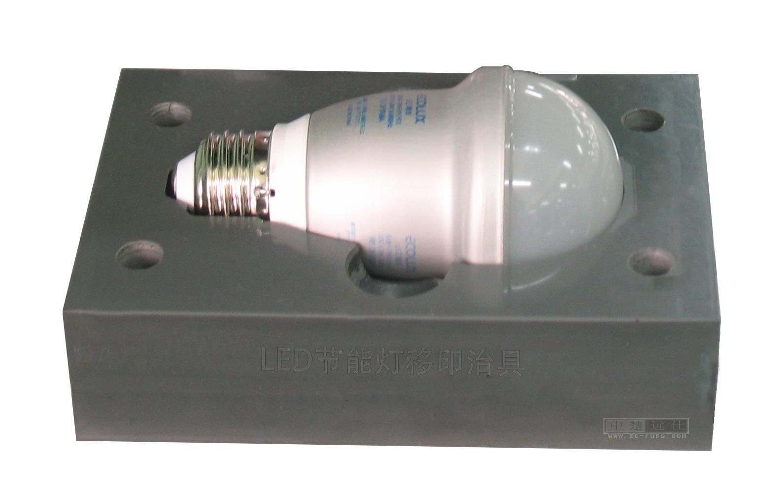 节能灯移印治具(工装、夹具) 4