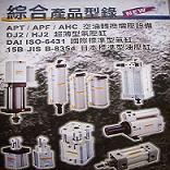 供應中日合作的HINAKA全系列空油產品