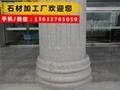 仿形线条石材、各式圆球、罗马栏杆柱
