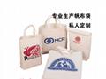 深圳兴大祥工贸发展有限公司是集设计,开发,生产,销售为一体的帆布袋生产厂家为企业专属定制各类帆布袋,帆布包,棉布袋,手提袋,环保袋,等布艺包制造商,我们支持一个定做印字服务。