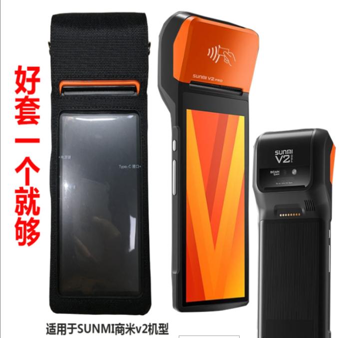 Shangmi V1V2 protective cover POS cash register printer cover 4