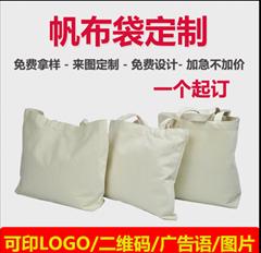 帆布袋加工廠-免費拿樣-免費打樣-帆布袋定製印logo圖案