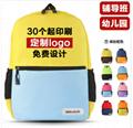 培训班书包定制-幼儿园书包定做-书包生产厂家_书包生产 6