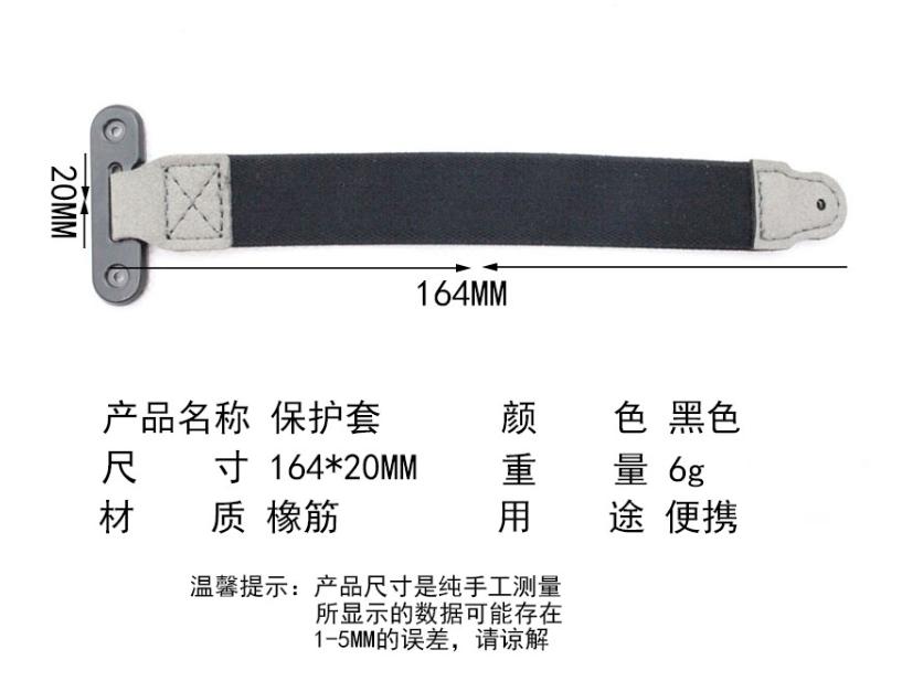 平板手腕带手持机绑带 数据采集器通用版松紧带 手持PDA腕带 2