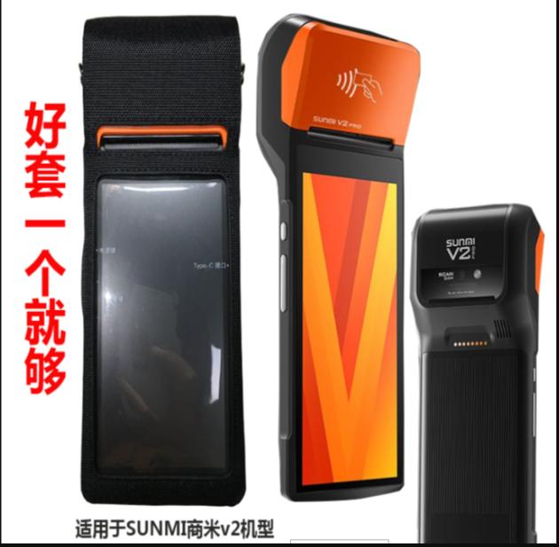 手持机皮套 手持机保护套 手持数据采集器皮套 6