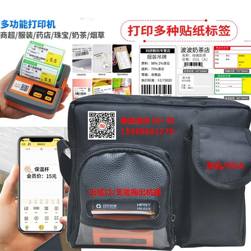 ¥26.00 成交8個 標籤票據打印機包 藍牙熱敏小型手持打印機包 快遞員面單打印機包