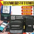 ¥5.80 成交25850個 廠家定製快遞單熱敏打印機腰包 快遞員手持終端機保護斜挎包