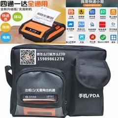 无线移动打印机包 快递员打印机包 手持终端标签票据打印机包