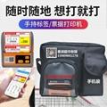 無線移動打印機包 快遞員打印機包 手持終端標籤票據打印機包 4