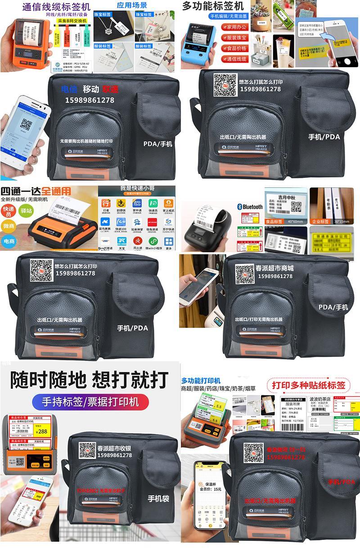 無線移動打印機包 快遞員打印機包 手持終端標籤票據打印機包 5