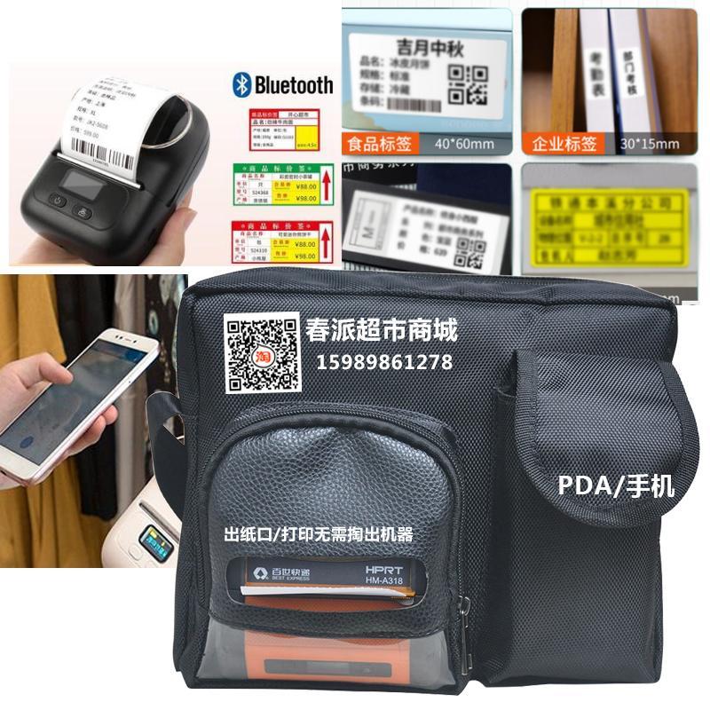 無線移動打印機包 快遞員打印機包 手持終端標籤票據打印機包 7