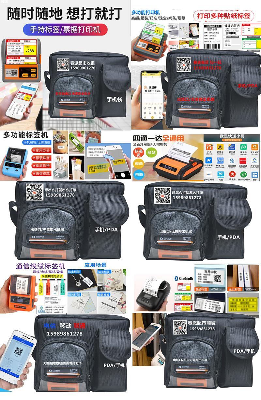 無線移動打印機包 快遞員打印機包 手持終端標籤票據打印機包 8