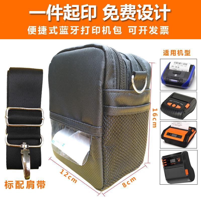 ¥16.00 1256微型快遞打印機便攜標籤熱敏電子面單肩腰包通用收納袋定製做 廣州