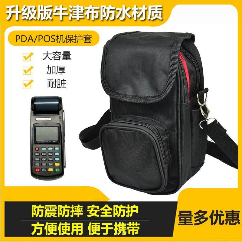 ¥20.00 手持終端機保護套數據採集器保護布套快遞物流PDA無線盤點機腰包 深圳市