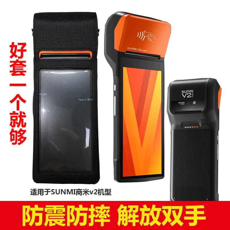 商米v2收銀打印機保護套-電子產品保護套-PDA保護皮套 5
