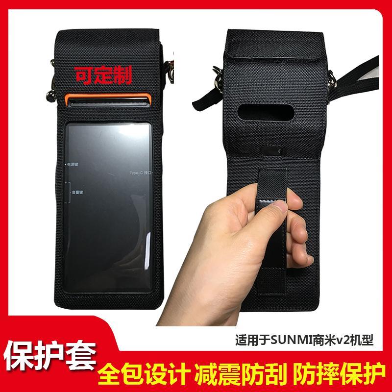 商米v2收銀打印機保護套-電子產品保護套-PDA保護皮套 10