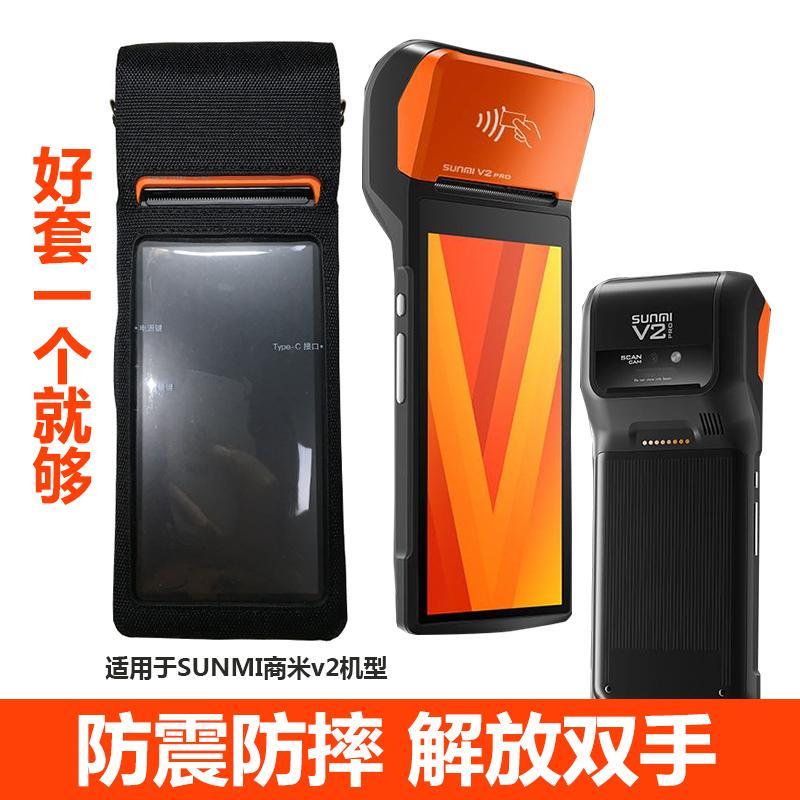 商米v2收銀打印機保護套-電子產品保護套-PDA保護皮套 13