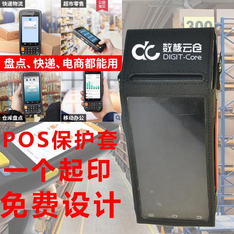 POS机保护套 肩带数据采集器尼龙布套 快递物流手持终端机PDA皮套 1