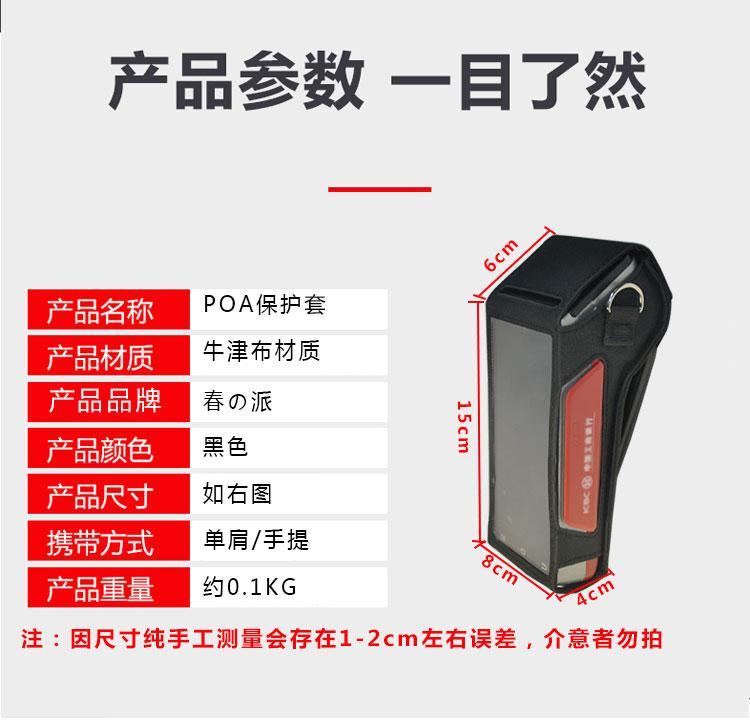 POS机保护套 肩带数据采集器尼龙布套 快递物流手持终端机PDA皮套 14